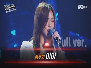 [풀버전] 홍주현 - 미아 | 블라인드 오디션 | 보이스 코리아 2020