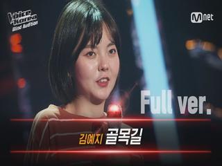 [풀버전] 김예지 - 골목길 | 블라인드 오디션 | 보이스 코리아 2020
