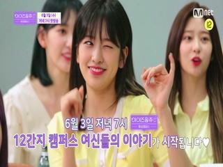 [선공개/1회] ♪♬ 아이엠 그라운드 ♥♬12여신 소개 TIME♥♬ <아이즈원츄-환상캠퍼스> 6/3 (수) 저녁 7시 첫방송