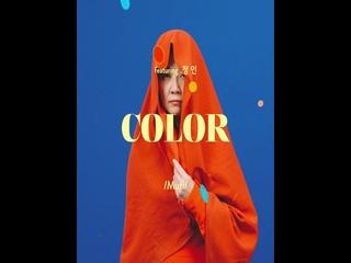 Color (Feat. 정인)