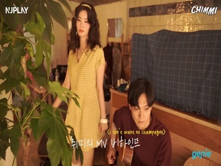CHIMMI (취미) - [Dance with me] M/V 촬영 비하인드