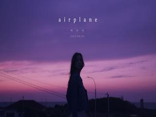 Airplane (Teaser)