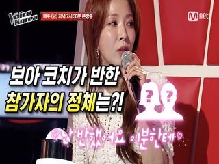 [2회/예고] (놀람주의) 슈퍼 보이스 大등장! 보아 코치도 반해버린 ♡ 블라인드 오디션! l 6/5(금) 저녁 7시 30분 Mnet x tvN
