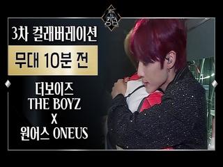 [Before The Stage] 더보이즈X원어스 @3차 경연 <컬래버레이션>ㅣ무대 10분 전