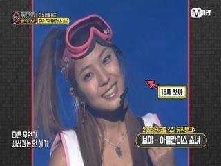 [최종회/희귀자료] '아시아의 별' 보아 '아틀란티스 소녀' @2003년 쇼! 뮤직탱크