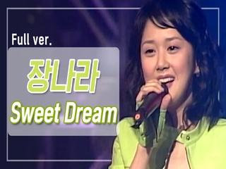 [희귀자료] 장나라 'Sweet Dream' @2002년 쇼킹 엠