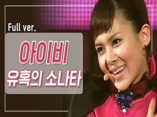 [희귀자료] 아이비 '유혹의 소나타' @2007년 M COUNTDOWN