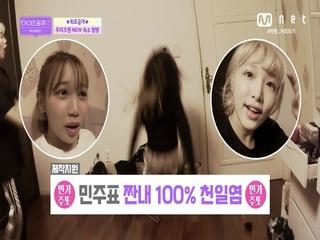 [1회] ↖쏘리 질러↗ 우리즈원 NEW 숙소 ★최초 공개★