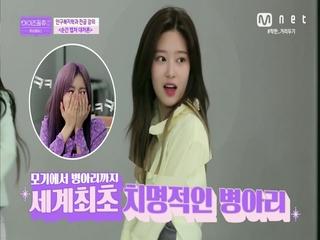 [1회] 귀엽꾸라☆ 걸크러시원영 그리고 김민주 너무 웃겨ㅋㅋㅋ