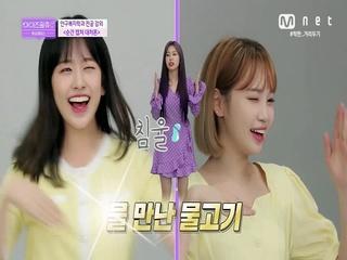 [1회] 애교 ATTACK~^-')♥ 강혜원X안유진X김채원 (with ㄴ삐걱삐걱ㄱ)
