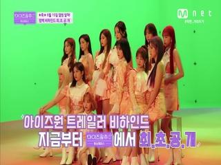 [1회] 뿌뿌뿌뿌이-☆ 아이즈원 트레일러 비하인드 최.초.공.개!