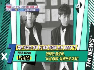 [44회] 원래는 솔로곡, 듀엣으로 대박 난 노래! 민경훈 X 김희철 '나비잠'