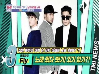 [44회] 배우 박신혜한테 노래를 줬다 뺏었다? 에픽하이 'Fly'
