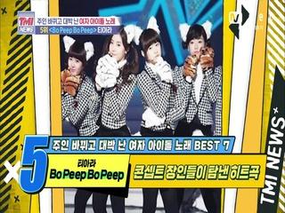 [44회] 콘센트 장인들이 탐낸 히트곡! 티아라 'Bo Peep Bo Peep'