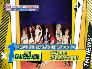 [44회] 역대급 데뷔곡으로 역대급 걸그룹 등극! 소녀시대 '다시 만난 세계'
