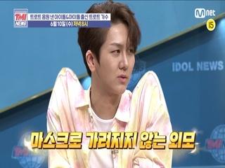 [예고] 트로트 대세 of 대세 김수찬&나태주 TMI NEWS 출격! ? 6/10(수) 저녁 8시 본방사수