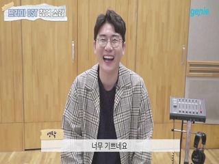 [드라마 '꼰대인턴' OST] '영탁' OST 참여 소감