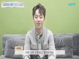 [드라마 '꼰대인턴' OST] '이찬원' OST 참여 소감