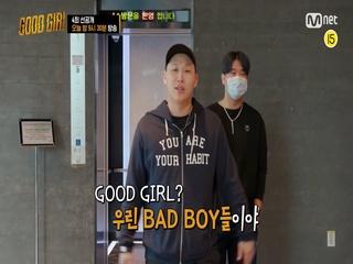 [4회/선공개] 돈까스를 좋아하는 BAD BOY의 도발?! (P-A-R-T-Y 소원성취♥) I 오늘 밤 9시 30분
