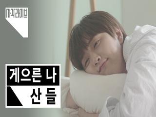 산들(SANDEUL) - 게으른 나(Lazy Me) | 사각라이브 Square Live | B1A4