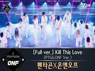 [풀버전] ♬ Kill This Love(PTG&ONF Ver.) - 펜타곤X온앤오프 (원곡  BLACKPINK) @3차 경연 <컬래버레이션>