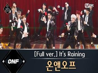 [풀버전] ♬ It′s Raining - 온앤오프 (원곡  비) @3차 경연 <너의 노래>