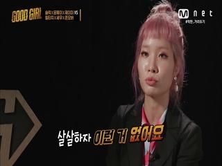 [4회] 전투력 활활♨ 소속사 식구를 이기기 위한 윤훼이의 필살기!