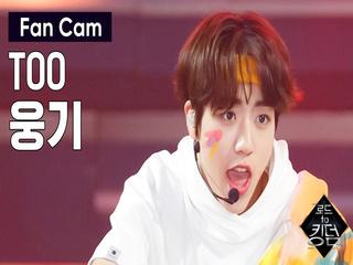[직캠] TOO 웅기 - ♬ 하드캐리 @3차 경연 <너의 노래>