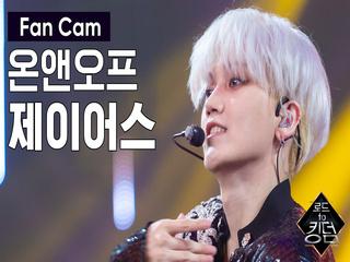 [직캠] 온앤오프 제이어스 - ♬ It's Raining @3차 경연 <너의 노래>