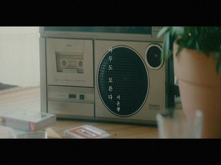 아무도 모른다 (Teaser 2)