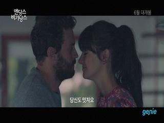 [영화 '엔딩스 비기닝스'] 메인 예고편