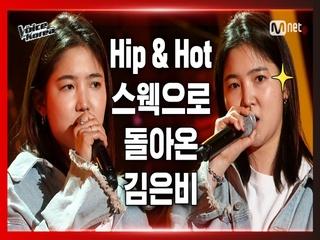 [2회] 김은비 - HIP | 블라인드 오디션 | 보이스 코리아 2020