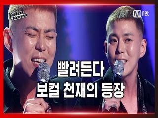 [2회] 김지현 - 제발 | 블라인드 오디션 | 보이스 코리아 2020