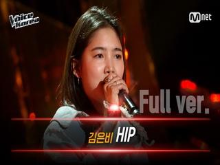 [풀버전] 김은비 - HIP | 블라인드 오디션 | 보이스 코리아 2020