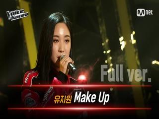 [풀버전] 유지원 - Make Up | 블라인드 오디션 | 보이스 코리아 2020