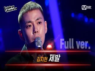 [풀버전] 김지현 - 제발 | 블라인드 오디션 | 보이스 코리아 2020