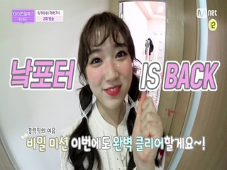 [선공개/최종회] ★낰포터 IS BACK★다시 돌아온 나코의 수상한 비밀 미션