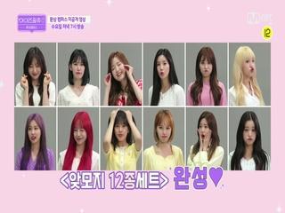 ★미공개 영상★ ※특명! 앚모지 12종 세트를 완성하라!