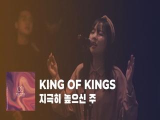 지극히 높으신 주 (King Of Kings)
