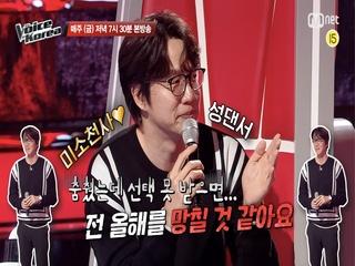 [3회/예고] '상상 그 이상!' 성발라도 춤추게 한 레전드 보이스 탄생♬ l 6/12(금) 저녁 7시 30분 Mnet x tvN