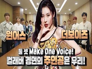 더보이즈X원어스, Make One Voice! 컬래버 경연의 주인공은 우리!ㅣDigital Original