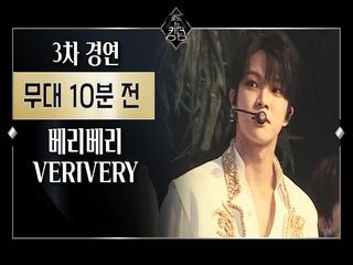 [Before The Stage] 베리베리 @3차 경연 <너의 노래>ㅣ무대 10분 전