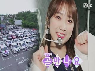 [최종회] (으아아악↗) 아이돌 최.초.개.최! 드라이브 인 환상 콘서트