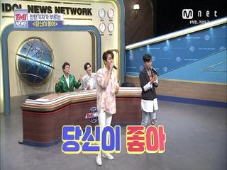 [45회] (찰떡 호흡) 김수찬&나태주가 부르는 ♬당신이 좋아