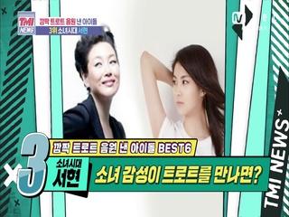 [45회] 소녀 감성이 트로트를 만나면? 소녀시대 서현!