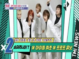 [45회] ※아이돌 최초※ 트로트 유닛! 슈퍼주니어-T!