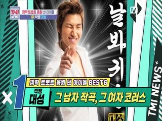 [45회] 발매 동시 음원차트 1위 차지! 빅뱅 대성!