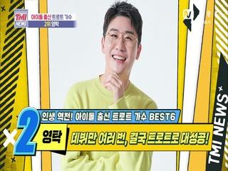 [45회] 데뷔만 여러 번, 결국 트로트로 대성공! 영탁!