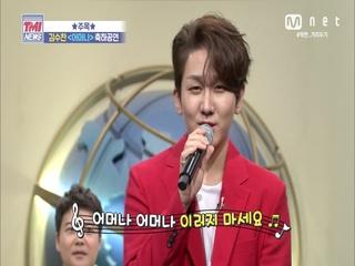 [45회] ☆주목☆ 김수찬 ♬어머나 축하공연(feat. 지팡이 마술)