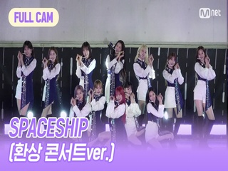 [FULL CAM] SPACESHIP(환상 콘서트ver.) - IZ*ONE(아이즈원)